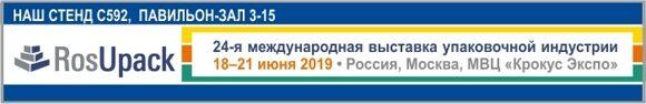 RosUpack_лого